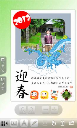 筆まめ年賀2012 for Android