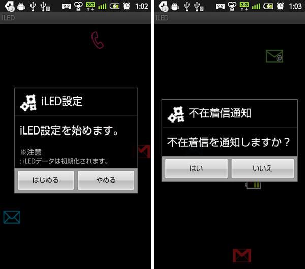 iLED:設定画面
