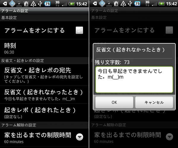 MorningBomb:設定画面(左)反省文入力画面(右)