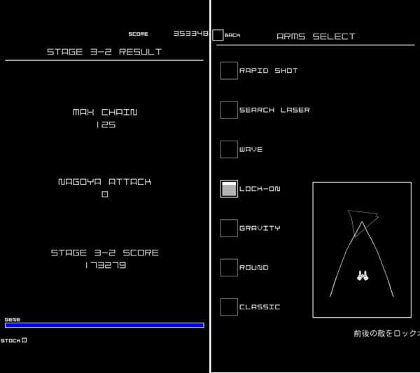 スペースインベーダー インフィニティージーン:EVOLUTIONゲージ(左)武器選択(右)
