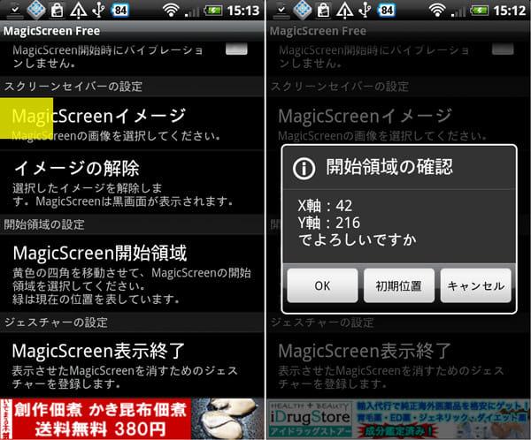 瞬間スクリーンロック!MagicScreen-Free:スクリーンセーバを起動する位置を指定