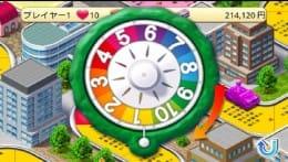 人生ゲーム2011