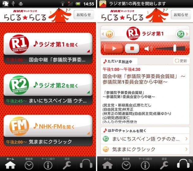 NHKネットラジオ らじる★らじる:NHK第1、第2、FMを選んで聴取することができる