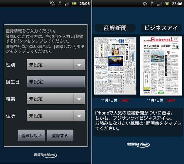 産経新聞:初回登録画面(左)産経新聞と経済紙のビジネスアイを閲覧できる(右)