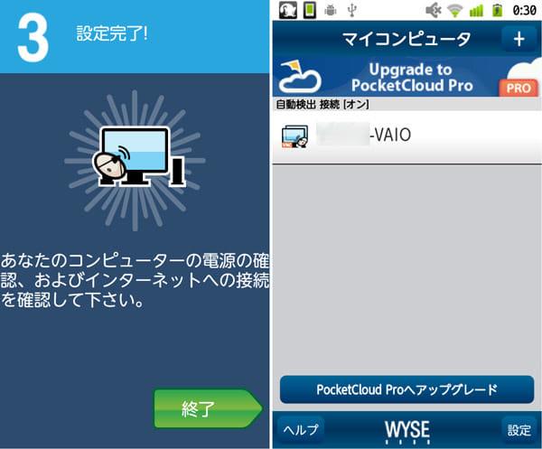 PocketCloud リモートデスクトップ RDP/VNC:設定完了画面(左)PC検出画面(右)