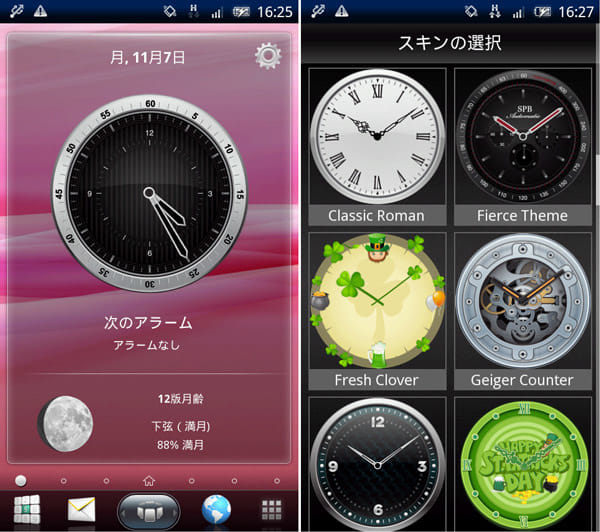 SPB Shell 3D:月齢表示もできる時計ウィジェット。スキンも多数用意