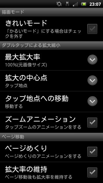 産経新聞:メニューボタンから紙面表示を設定できる