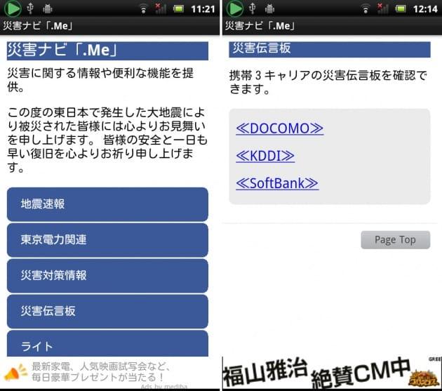 災害ナビ「.Me」:災害関連の用途に対応する機能が複数搭載された幕の内弁当型の災害対応アプリ