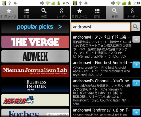 Pulse News:「注目ソース」画面(左)「検索」画面(右)