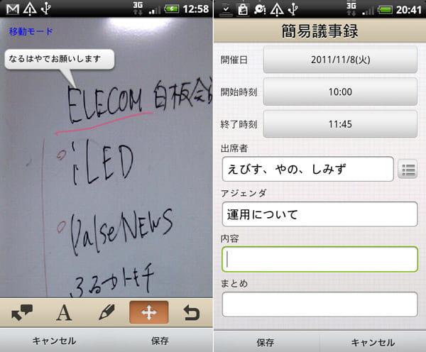白板会議室:編集画面(左)議事録作成画面(右)