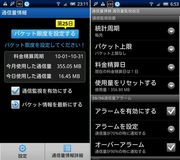ZDBOX-スマホの最適化マスター:「通信料情報」画面。パケット通信量を一目でチェックでき、通信量コントロールもできる