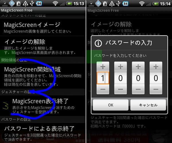 瞬間スクリーンロック!MagicScreen-Free:ジェスチャー登録画面(左)パスワード登録画面(右)