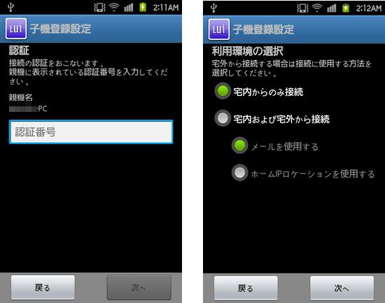 Luiリモートスクリーン for Android™:認証番号を入力したら、あとは指示に必要事項を入力