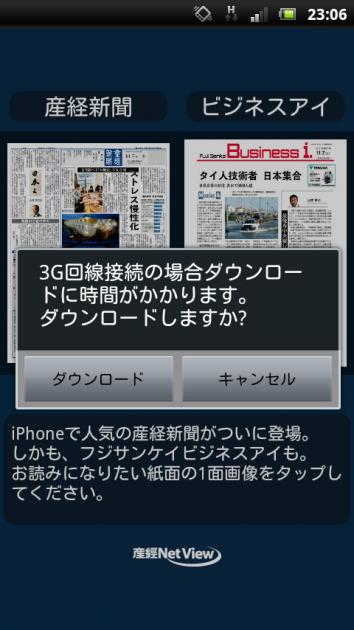 産経新聞:読みたい紙面をタップでDL開始