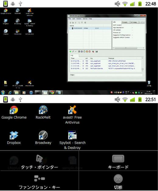 PocketCloud リモートデスクトップ RDP/VNC:PC画面がスマホのスクリーンに表示される