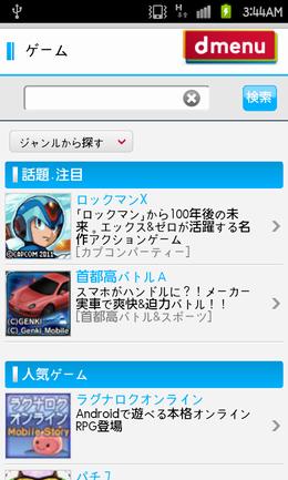 「コンテンツ検索」画面