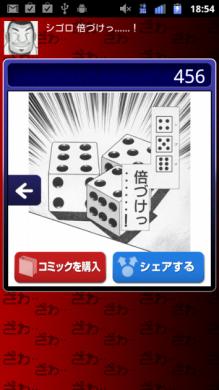 カイジ電卓(賭博破戒録)
