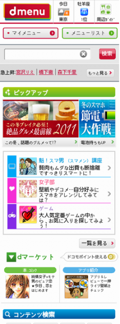 「dメニュー」TOP画面