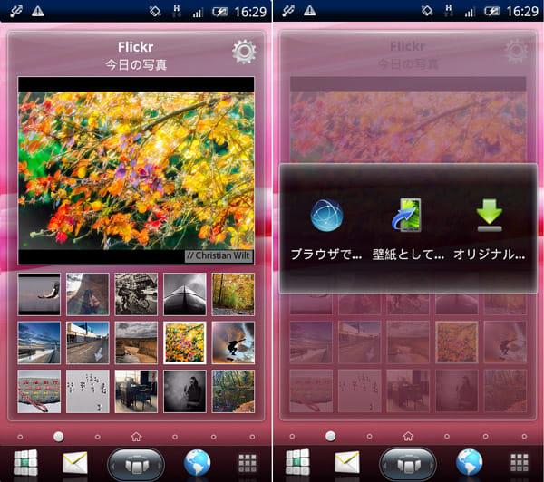 SPB Shell 3D:「Flickr」から画像を自動取得するウィジェット。壁紙に一発設定も可能