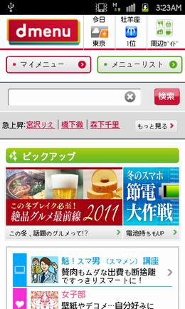スマートフォン版iモードサービス「dメニュー」がついに始動!