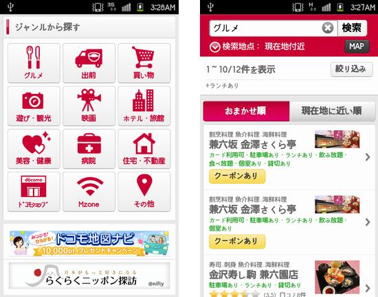 「周辺ガイド」検索画面