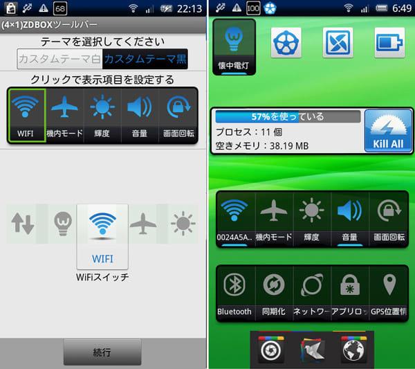 ZDBOX-スマホの最適化マスター:ウィジェット設定画面(左)設置画面(右)豊富なウィジェットはカスタマイズ性も高く、ショートカットボタンも機能ごとに用意