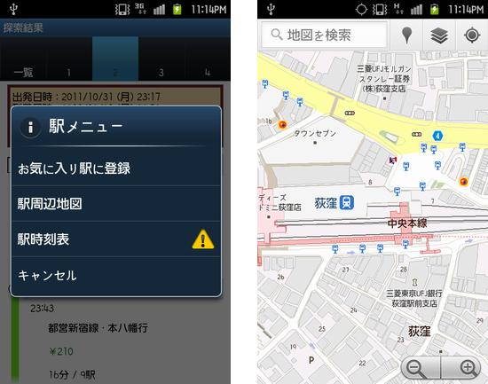 駅すぱあと 経路案内:駅周辺地図画面