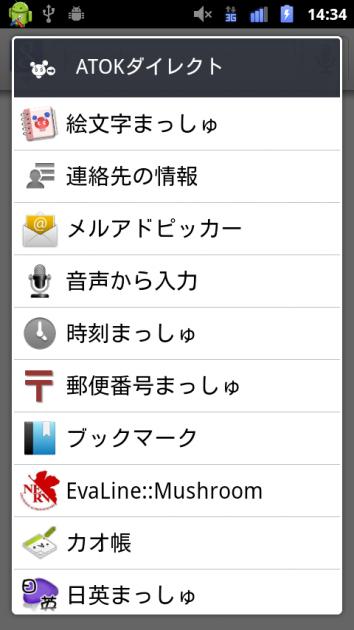 使いたいマッシュルームアプリをタップして起動すれば利用できる