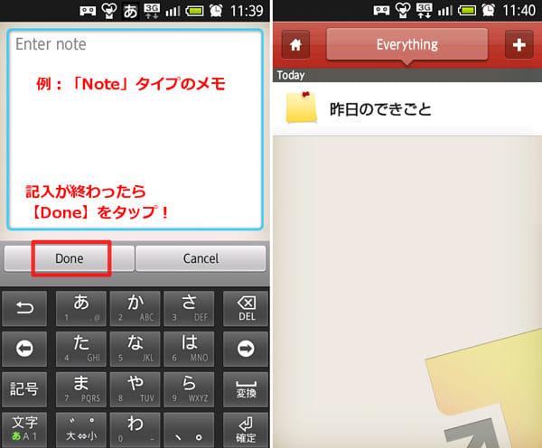 Springpad:「Add Note」選択画面(左)メモ作成後(右)