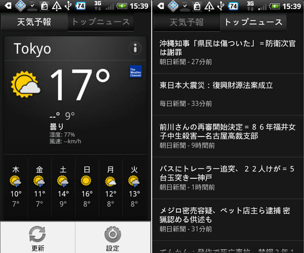 MorningBomb:天気予報一覧画面(左)ニュース画面(右)