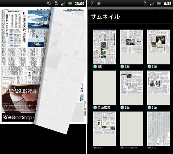 産経新聞:新聞さながらのページめくり(左)サムネイルでページ選択(右)
