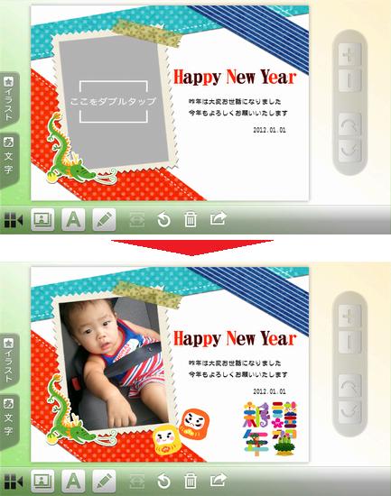 筆まめ年賀2012 for Android:写真やスタンプを挿入する