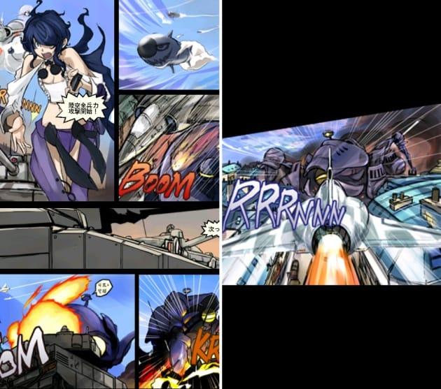 Imaginary Range:ページ画面(左)タブルタップすると、ページコマ画面に切り替わる(右)