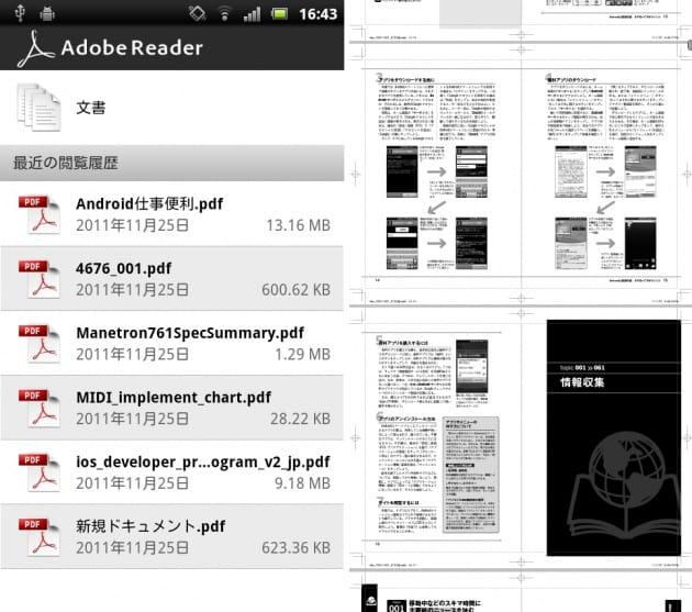 Adobe Reader:アプリを起動するとSDカード内に保存されたPDFファイルのリストが表示される(左)読みたいPDFをタップして閲覧可能。複数ページがあっても快適に読める(右)
