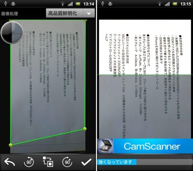 CamScanner -Phone PDF Creator:書類を撮影して四隅のハンドル調整で余白等をカット(左)トリミングが完了したら画像の鮮明化が行われ文字等をハッキリと表示(右)