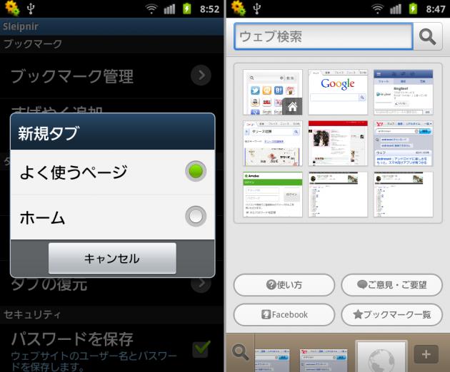 Sleipnir Mobile - ウェブブラウザ:タブ新規作成画面