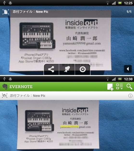 Evernote:「新規ノート」で名刺を撮影するだけ(上)後から「yamaski」で検索するとメールアドレスがヒット(下)