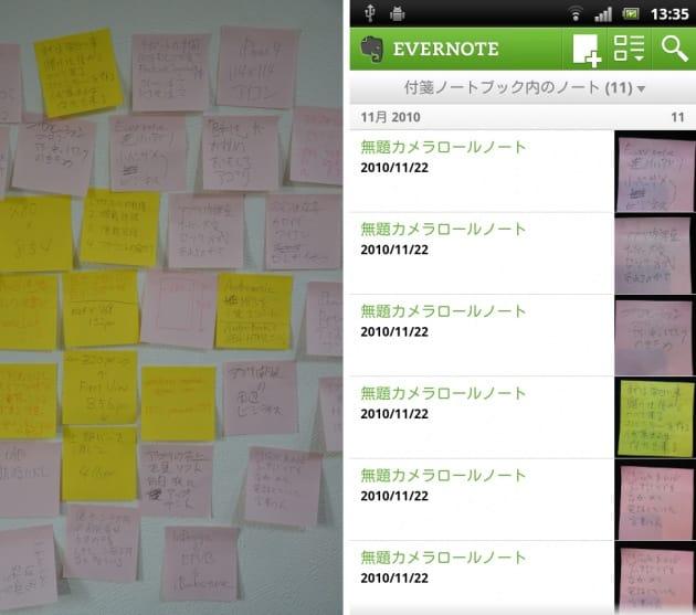 Evernote:壁一面に貼られた付箋にはアイデアがぎっしり(左)撮影した付箋は「ノート」として1枚ずつ保存(右)