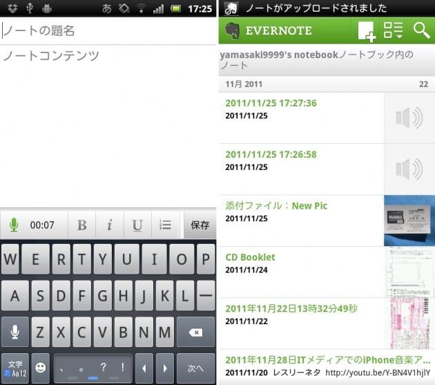 Evernote:「新規ノート」のマイクアイコンをタップして録音開始(左)音声で記録したノートは、スピーカーのアイコンが付く(右)