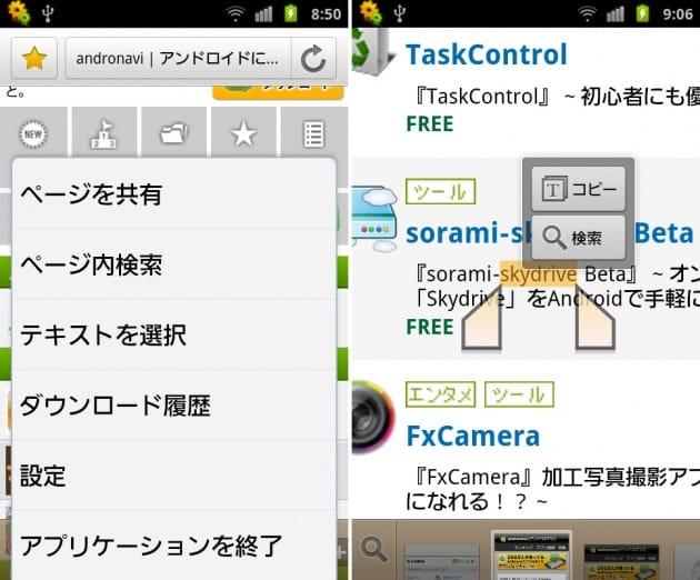 Sleipnir Mobile - ウェブブラウザ:「その他」メニュー画面(左)テキストのコピー、検索が可能(右)