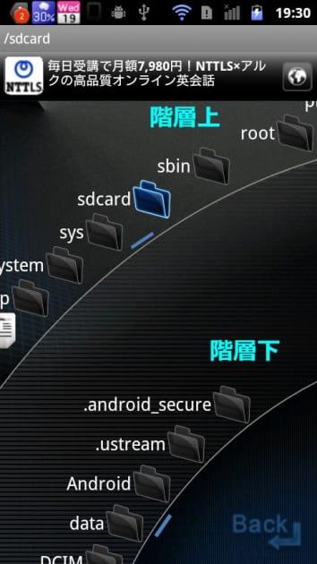 ELECOM File Manager:フォルダを開くと階層の低いファイルが下に展開