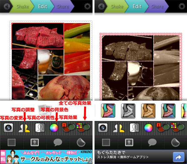 PhotoShake!:写真編集モード