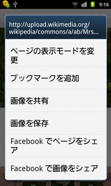 Sleipnir Mobile – ウェブブラウザ:「共有」画面
