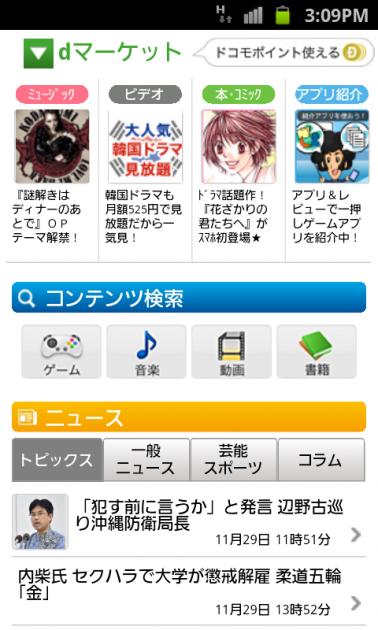 「Xi」対応スマートフォンでの「dメニュー」画面