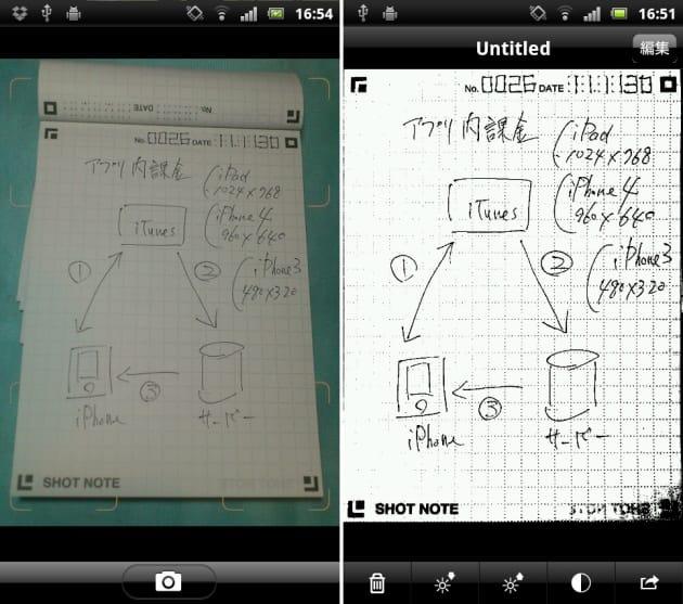 SHOT NOTE:専用メモパッドに書かれた図と文字の混在メモを撮影(左)取り込んだメモは補正で見やすくなった(右)