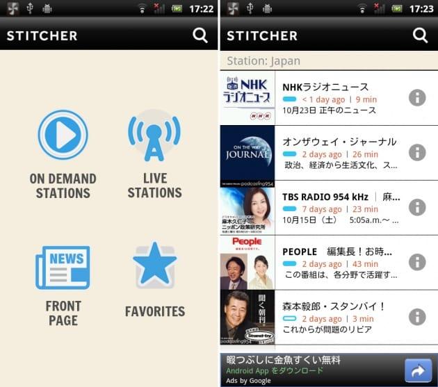 Stitcher Radio - News & Talk:ネットラジオやポッドキャストからニュースを取得することができる。いくつか日本語の番組にも対応