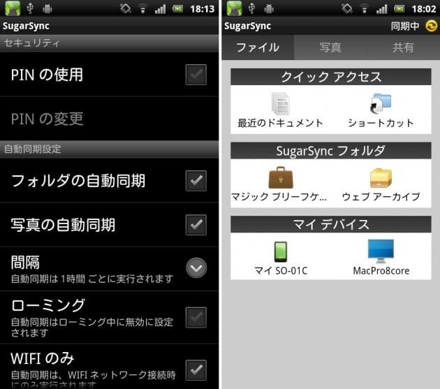 SugarSync:「写真の自動同期」にチェックを入れると自動でアップ(左)「写真」→「モバイルフォト」に保存された写真は他からも閲覧可能(右)