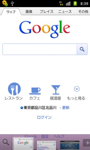 Sleipnir Mobile - ウェブブラウザ:ページの表示画面