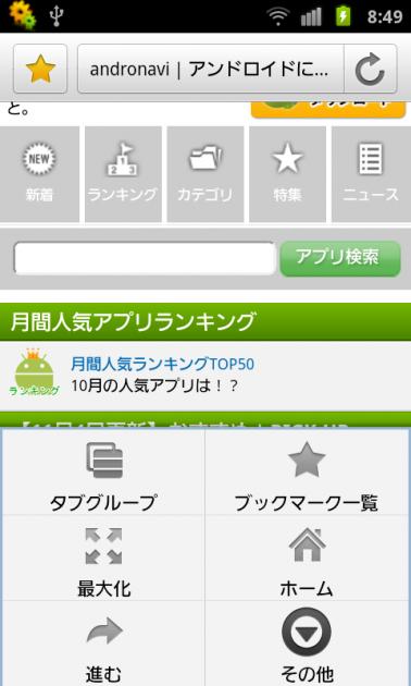 Sleipnir Mobile - ウェブブラウザ:メニュー画面