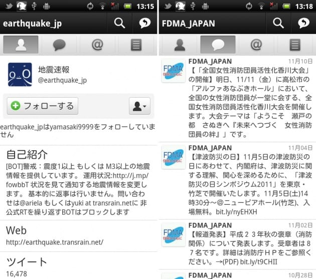 Twitter:東日本大震災でもTwitterによる情報発信が大活躍した